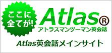 Atlas�p��b���C���T�C�g